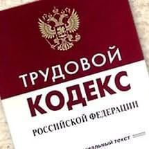 когда был принят Трудовой кодекс РФ