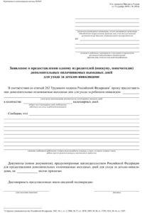 Заявление по форме р оформляется в случае внесения в учредительные документы