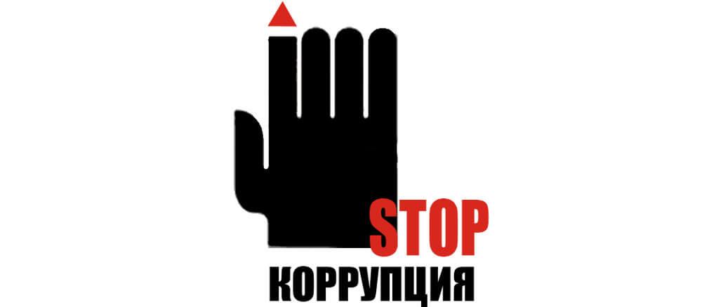 Дополнения в закон о противодействии коррупции