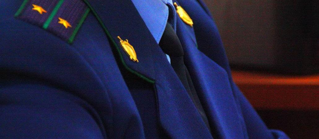 Прокуратура требует привлечь к дисциплинарной ответственности