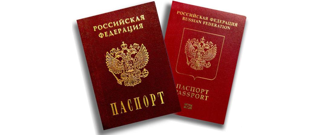 Трудоустройство без паспорта
