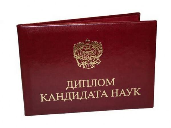 Диплом кандидата наук Украины