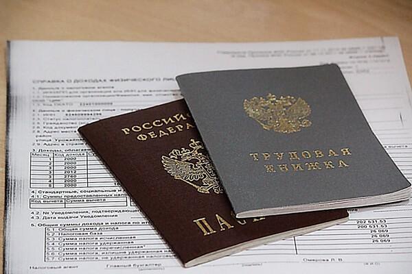 Обязательные документы при приеме на работу