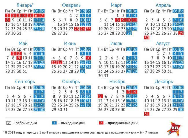 График выходных и праздников на 2018 год