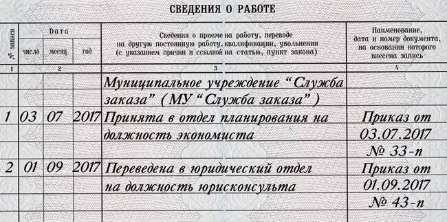 Запись в трудовой книжке о переводе 3 ндфл лист а