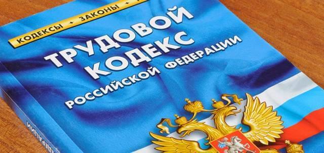 Трудовой кодекс РФ 2019 года